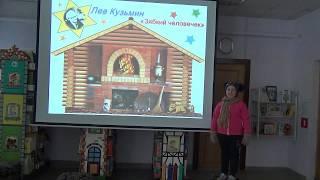 Березовская центральная детская библиотека, Л. И.  Кузьмин ''Зябкий человечек''