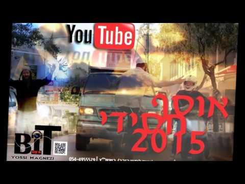 דאנס דתי 2015 ♫ רמיקסים דתיים 2015 ♫ דאנס חסידי 2015