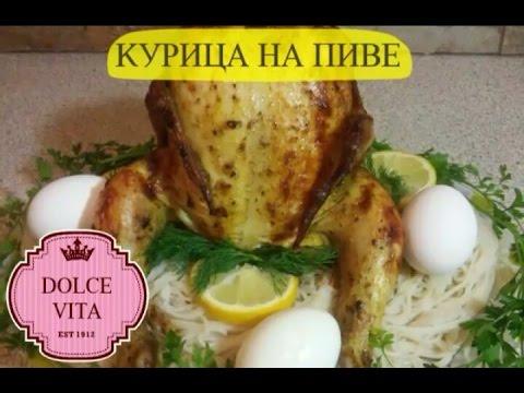 Оригинальный и вкусный рецепт приготовления курицы на пиве