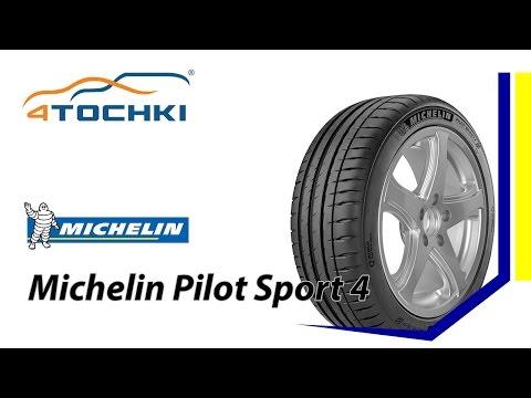 Летняя шина Michelin Pilot Sport 4 - 4 точки. Шины и диски 4точки - Wheels & Tyres 4tochki