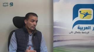 مصر العربية | أحمد صالح: تعرضنا للسباب عقب خروج منتخب الشباب
