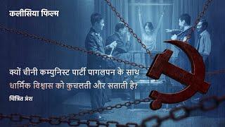 """Hindi Christian Video """"विपरीत परिस्थितियों में मधुरता"""" क्लिप 2 - क्यों चीनी कम्युनिस्ट पार्टी पागलपन के साथ धार्मिक विश्वास को कुचलती और सताती है?"""