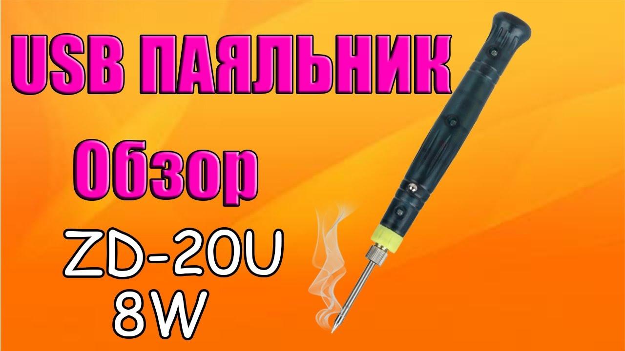 Паяльник USB ZD-20U – как паять без электричества. Видео от .