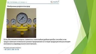"""Обзор мембранный разделитель сред ООО """"ГТЗ Украина"""""""