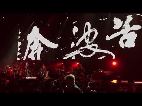 李宗盛 凡人歌 拉斯維加斯演唱會 Jonathan Lee Live in Las Vegas 2017