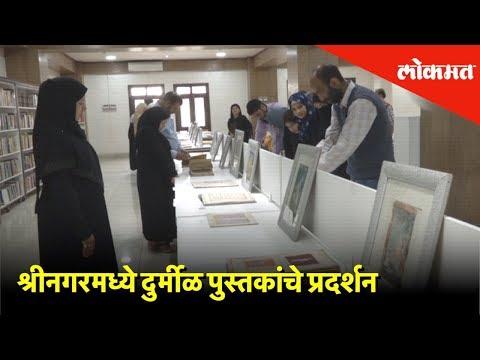 Srinagar मध्ये कश्मीरी इतिहासाचे वर्णन करणार्या दुर्मिळ पुस्तकांचे प्रदर्शन | Lokmat News