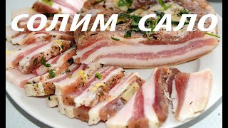 супер рецепт засола Сало для магазинов. meat cutting, meat, butcher
