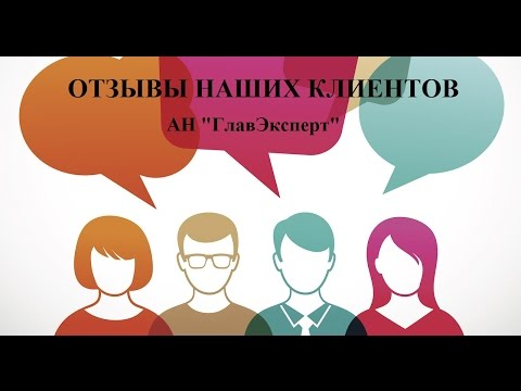Отзыв клиента, г.Барнаул, ул. Глушкова, 46 Продажа квартиры в Барнауле 4.08.2016 г.
