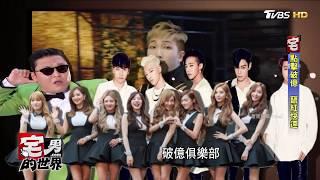 大勢男團BTS防彈少年團 魄力舞步人氣飆升!宅男的世界 20170728 thumbnail