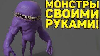 СОЗДАЕМ СВОИХ МОНСТРОВ! - Days of Monsters