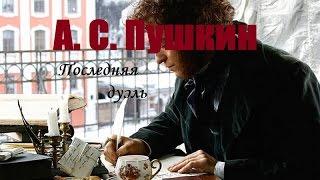 А. С. Пушкин. Последняя дуэль. 2006 г.