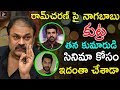 Naga Babu Conspiracy On Ramcharan Is For Varun Tej's New Film || Telugu Full Screen