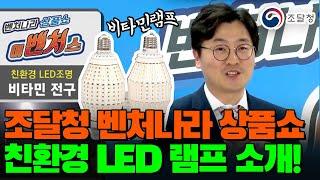 벤처나라 상품쇼 '어벤처스' 친환경 LED 조명 '비타…