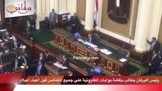 بالفيديو.. رئيس البرلمان يطالب بإقامة بوابات إلكترونية على جميع الكنائس قبل أعياد الميلاد