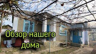 Фото Обзор нашего дома на Юге. Станица Варениковская
