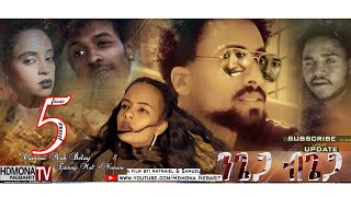 HDMONA - Part 5 - ንጌጋ ብጌጋ ብ ናትናኤል ሙሴ Ngiega Bgiega By Natnael Mussie  New Eritrean Series Movie 2018