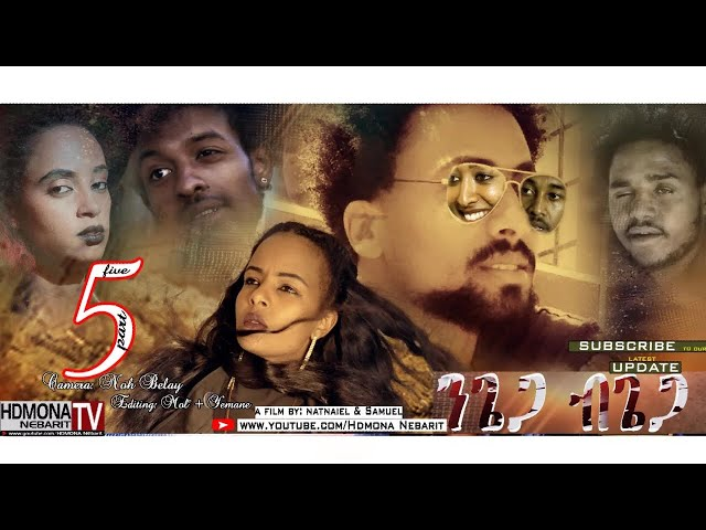HDMONA - Part 5 - ንጌጋ ብጌጋ ብ ናትናኤል ሙሴ Ngiega Bgiega By Natnael Mussie  New Eritrean Series Movie 2018