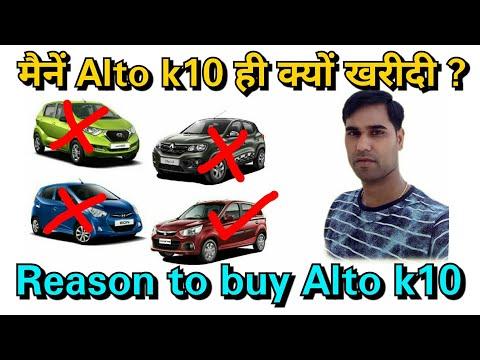 मैनें Alto k10 ही क्यों खरीदी ?, Reason to buy alto k10 .