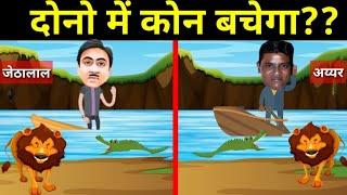 इनमे से कौन बचेगा | मज़ेदार पहेलियाँ | tmkoc paheli | 2020 paheli in hindi | Think U Can | Puzzles