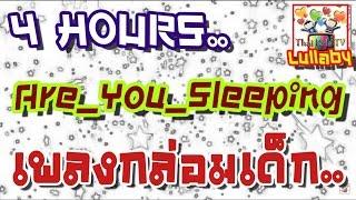 เพลงกล่อมเด็ก ~4 HOURS~ พัฒนาการเด็ก 1-4 ขวบด้วยดนตรีพัฒนาสมอง  Are_You_Sleeping