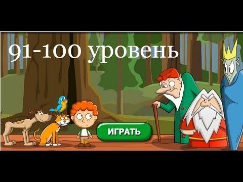 Загадки: Волшебная история - ответы 91-100 уровень. Прохождение 10 эпизода | ВК, Одноклассники