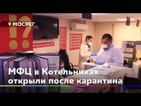 МФЦ в Котельниках