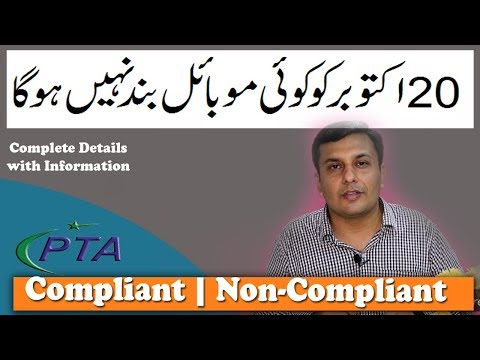 PTA mobile registration | PTA Compliant or Non Compliant | How to approve