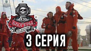 БЛОГЕРЫ ПО-ФЛОТСКИ (3 серия)