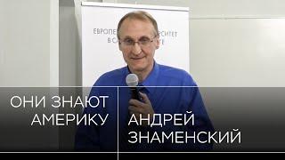 Андрей Знаменский: «Признав, что поддерживаешь Трампа, ты становишься нерукопожатным»