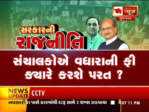India News Gujarat Debate on the Politics by State Government regarding education