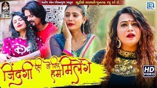 Jindagi Rahi To Phir Hum Milenge KIRAN GAJERA | New Hindi Sad Song | जिंदगी रही तो फिर हम मिलेंगे