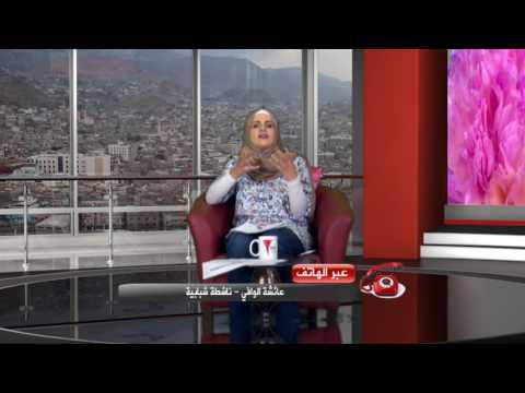 الناشطة/ عائشة الوافي - تأثير غياب الخدمات في تعز على المواطنين - برنامج صباحكم أجمل l يمن شباب l