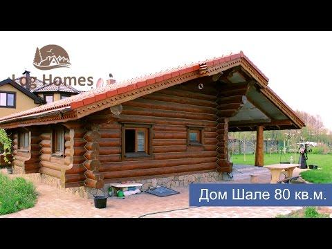 Шале ручная рубка | Log Homes