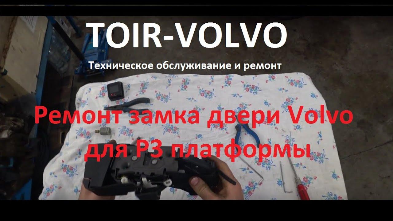 Volvo S60/S80/XC70/XC60/Ремонт замка двери Volvo для P3 платформы