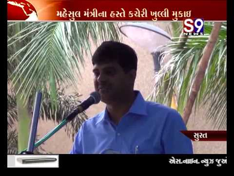 Surat- New Collector Office