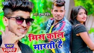 #Video- मिस कॉल मारती है I #Shubham Pandey I Miss Call Marti Hain I 2020 Bhojpuri Superhit HD Song