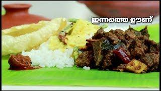ഇന്നത്തെ ഊണ് || Easter Special ||Easy Beef Varattu  and Moru Curry ||