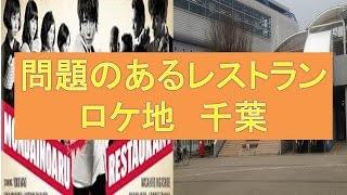 問題のあるレストラン ロケ地(第一話)流山おおたかの森駅(真木よう子、...