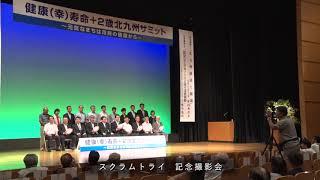 2018.8.28北九州サミット ⑤スクラムトライ記念撮影会