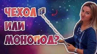 Обзор Чехол Монопод Stikbox для Айфона. Купить оптом и в розницу чехол монопод(, 2016-09-20T15:30:01.000Z)