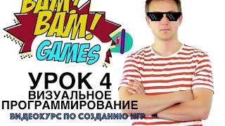 BamBamGames видео-курс по созданию компьютерных игр. Урок 4 - визуальное программирование