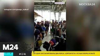Россиян эвакуируют с опасных курортов на родину - Москва 24