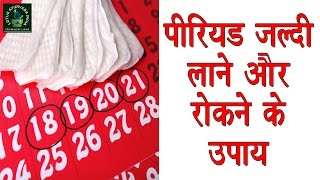 पीरियड जल्दी लाने और रोकने के उपाय | Period up to and measures to prevent