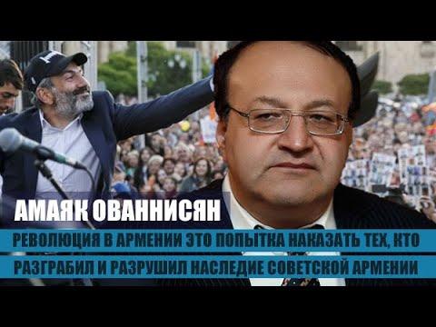 Революция в Армении - попытка наказать раcхитителей наследия Советской Армении. Амаяк Ованнисян