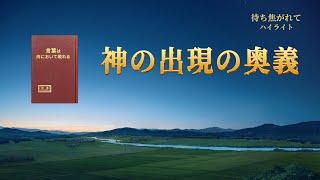キリスト教映画「待ち焦がれて」抜粋シーン(2)神様の現れの奥義を知っていますか