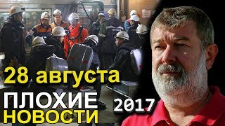 Вячеслав Мальцев | Плохие новости | Артподготовка | 28 августа 2017
