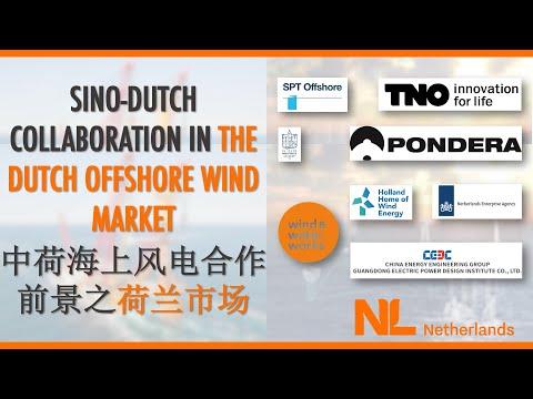 Offshore wind webinars 1 / 2 – Sino-Dutch collaboration in the Dutch offshore wind market