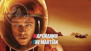 Отрывок из фильма Марсианин / The Martian