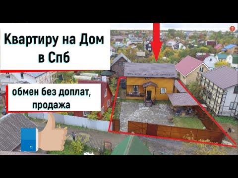 квартиру на ДОМ  обмен
