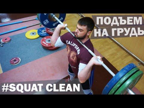 Technique: SQUAT CLEAN  / A.TOROKHTIY (weightlifting & CrossFit)